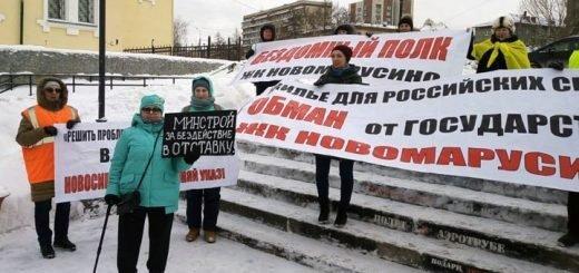 Обманутые дольщики провели шествие в Новосибирске