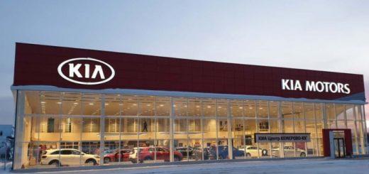 В Кемерове открылся второй дилерский центр KIA