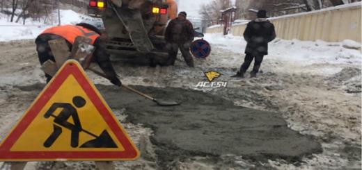 Бетон поверх снега залили на дороге в Новосибирске