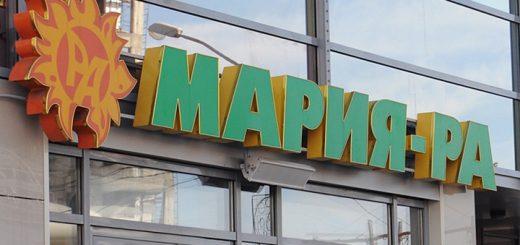 Барнаульская сеть «Мария-Ра» проходит реорганизацию