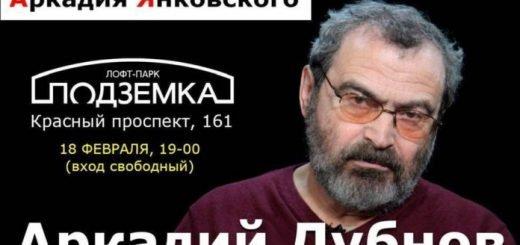 В Новосибирске пройдет дискуссия о переформатировании системы власти в стране