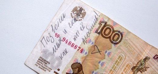 Партия фальшивых денег ходит по Новосибирску