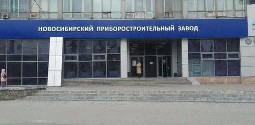 ФРП займет 63 млн рублей Новосибирскому приборостроительному заводу