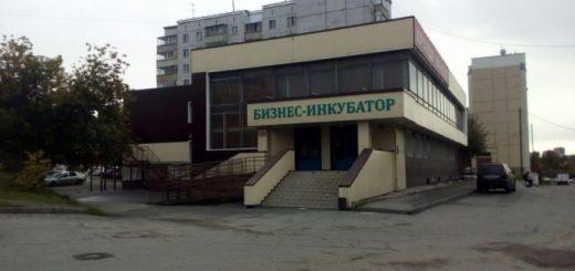 Мэрия Новосибирска хочет реконструировать первый городской бизнес-инкубатор