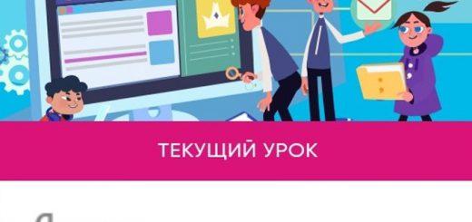 «Урок цифры» 2020 от Яндекса стартовал в Новосибирске 3 февраля