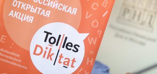 Барнаульцев приглашают зарегистрироваться на «Tolles Diktat-2020»