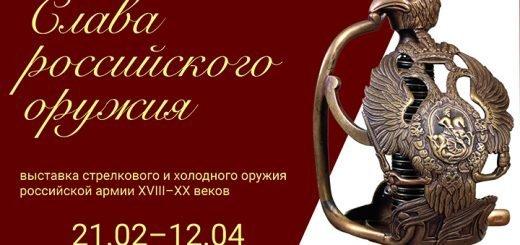 Шпага, Наган, пулемет. Выставка Тульского музея оружия откроется в Барнауле