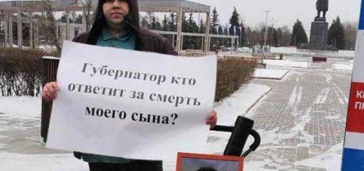 Красноярец пикетировал администрацию губернатора после смерти сына