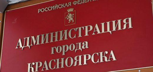 Почему высшие чиновники мэрии Красноярска увольняются по собственному желанию?