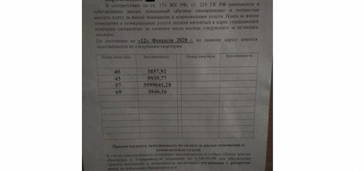 Ноль лишний: УК выставила новосибирцам долг в 4 млн. рублей