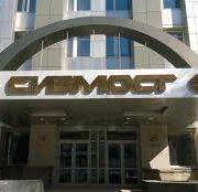 Кредиторы «Сибмоста» подпишут мировое соглашение