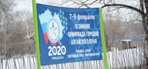 Команды девяти городов Алтайского края борются за лидерство на зимней олимпиаде
