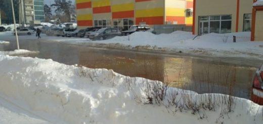 Коммунальная авария в Новосибирске превратила улицы Шлюза в каток
