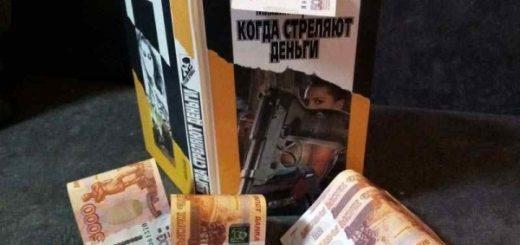 По Новосибирску «пошли гулять» пятитысячные купюры-фальшивки