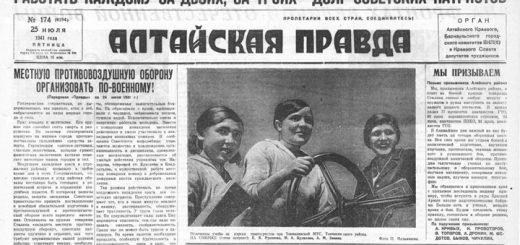 Как женщины Алтайского края все силы отдавали делу Победы