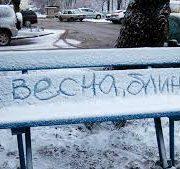 Синоптики: снежная зима в Новосибирске продлится до начала апреля