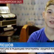 Мальчик из Новосибирска получил аккордеон из рук Андрея Малахова