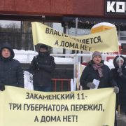 В Новосибирске обманутые дольщики пикетировали правительство