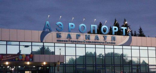 Строительство аэровокзального комплекса в Барнауле оценили в 3 млрд рублей