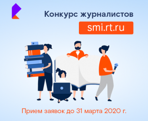 Сибирские журналисты и блогеры заявили более ста работ на конкурс «Ростелекома»