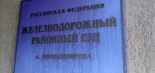 Арест начальника отдела СКР и двух адвокатов обжалован