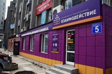 Новосибирский банк заподозрили в мошенничестве