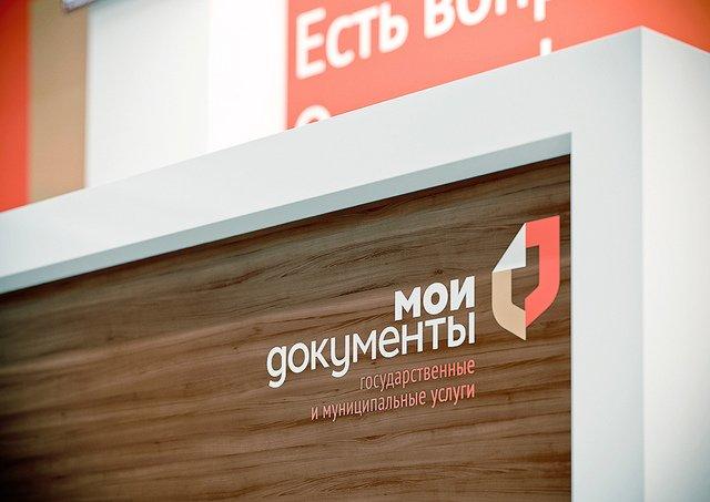 Новосибирские МФЦ приостановят прием и выдачу документов
