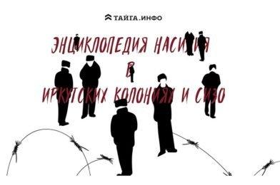 Энциклопедия пыток в иркутских колониях и СИЗО: «В России никто не поможет, жалуйся Байдену»